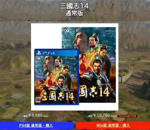 《三国志14》日版定价及特典公开PC版喊价一万日元
