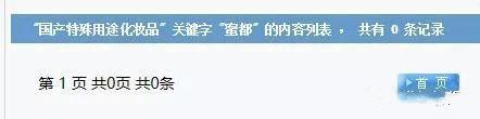 【曝光】广州蜜都燕窝面膜被指虚假宣传且代理制度涉