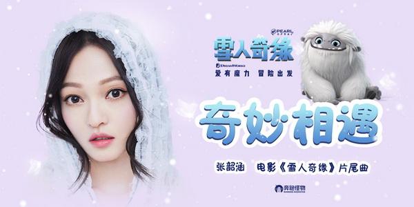 《雪人奇缘》片尾曲来袭邀张韶涵制造《奇妙相遇》