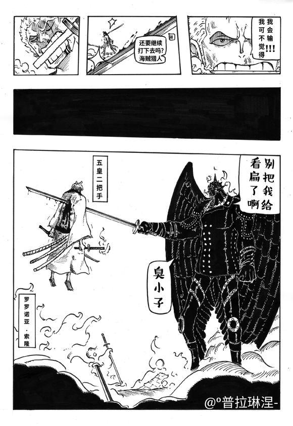 原创海贼王同人957话:索隆不敌king被斩杀,白胡子二世获无上大快刀