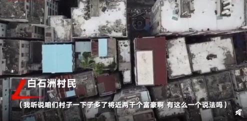 深圳村民回应因拆迁成亿万富翁:传言不实,自己本就是亿万富翁