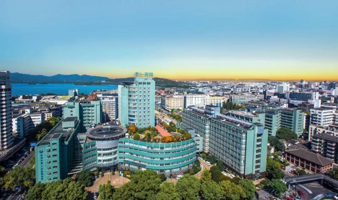 杭州市第一人民医院国庆节工作安