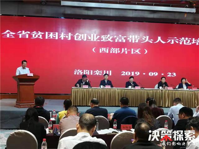 唐河县在全省致富带头人示范培训班上作经验介绍