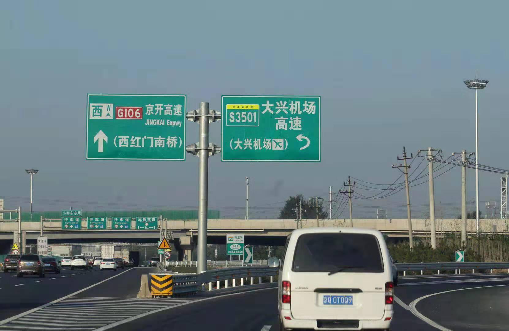 <b>记者体验大兴机场高速,南二环到机场约40分钟</b>