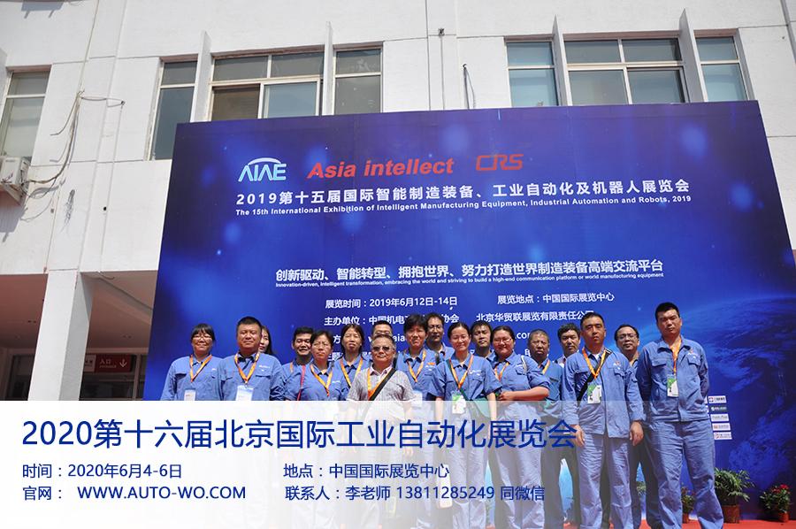 招商工作全面启动-北京国际工业自动化展览会