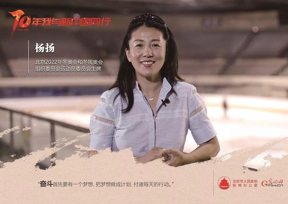 """""""冰雪女皇""""筑夢北京冬奧丨""""70年我與新中國同行""""那些年奮斗在北京系列"""