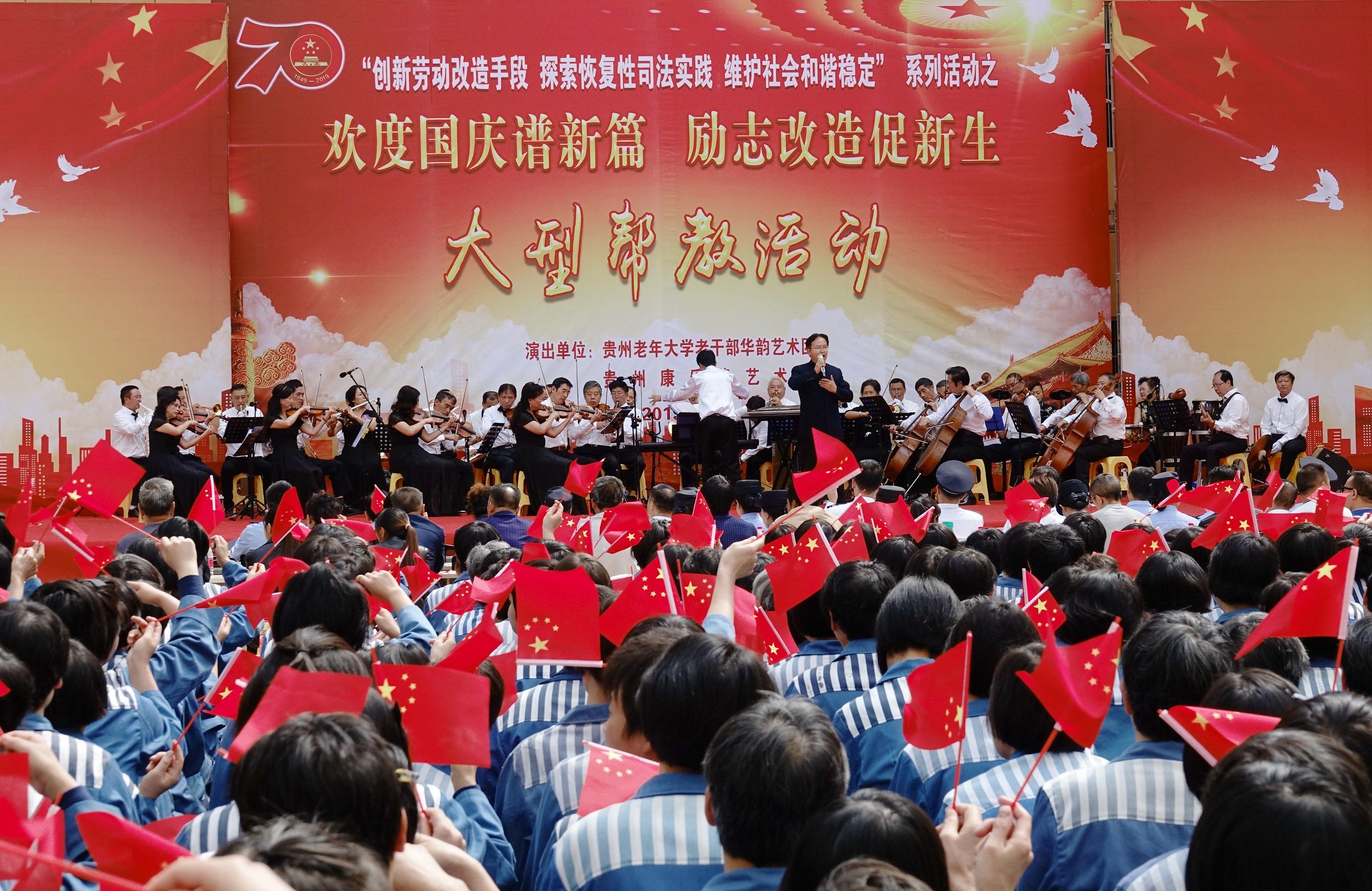 欢度国庆谱新篇 励志改造促新生
