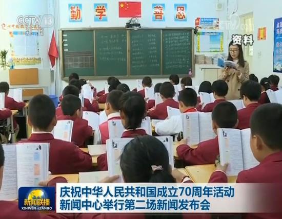 庆祝中华人民共和国成立70周年活动新闻中心举行第二场新闻发布会