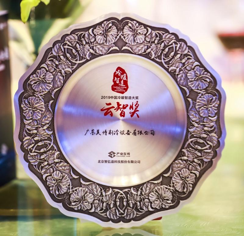 """2019中國暖通空調產業峰會:美博空調獲""""冷暖智造""""云智獎"""