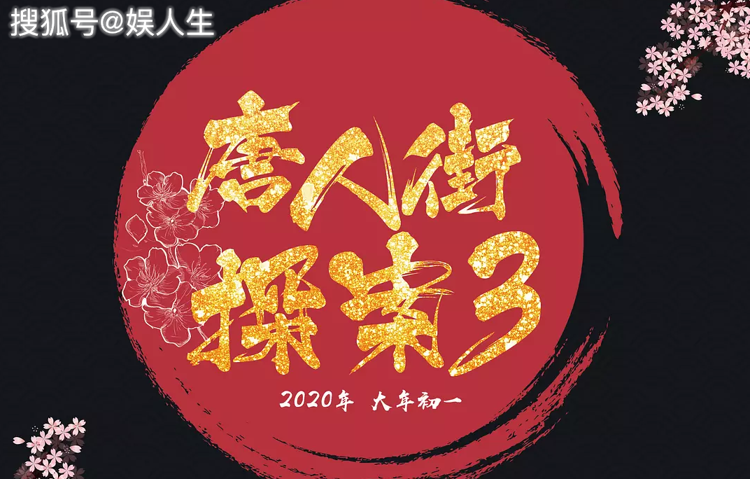 多图预爆|唐人街探案3火热拍摄,刘昊然学生装,王宝强穿日式和服
