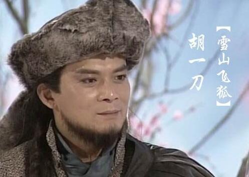 """""""辽东大侠""""胡一刀和""""万里独行""""田伯光,谁的刀法更高明"""