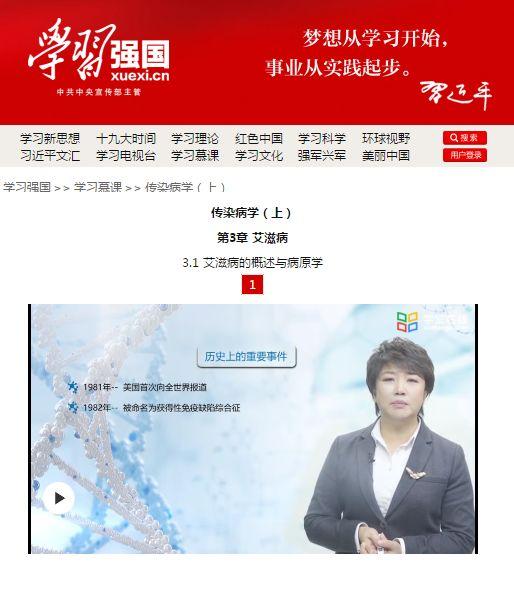【佑安学术】 献礼国庆,北京佑安医院《传染病学》慕课入驻学习强国平台
