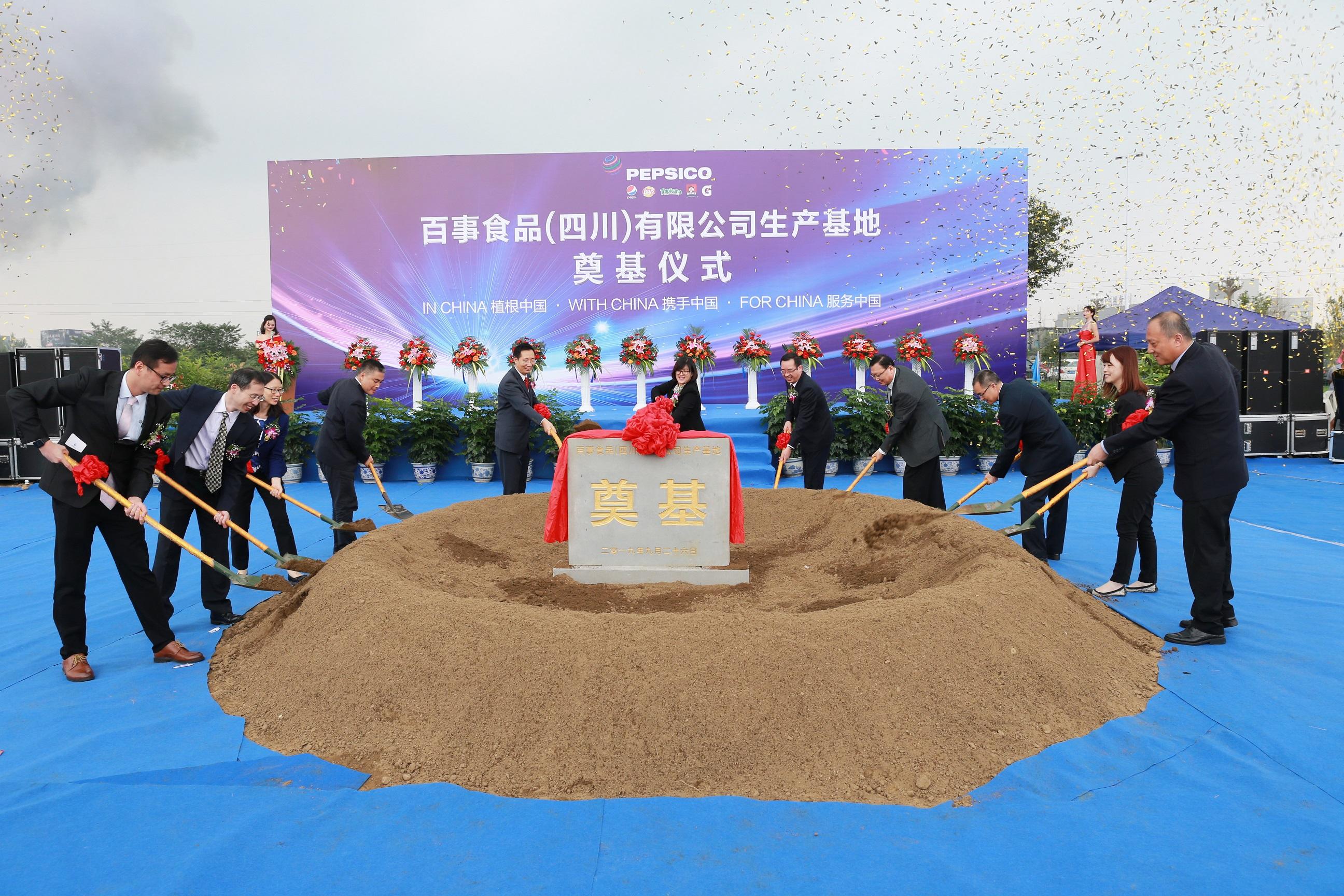 深化中国市场发展,百事公司四川德阳工厂奠基