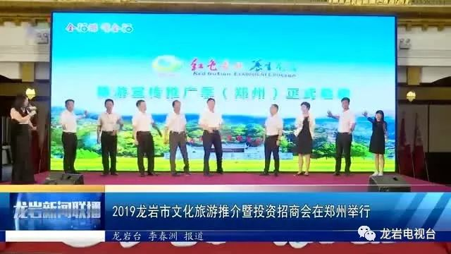 2019龙岩市文化旅游推介暨投资招商会在郑州举行