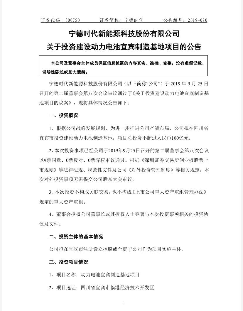 宁德时代投资建设四川制造基地,发行公司债拟筹措资金
