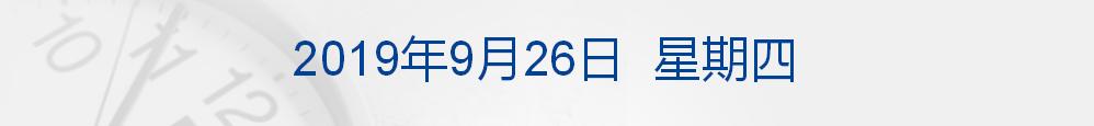 早财经丨国庆群众游行与联欢活动揭秘:10万群众参加、张艺谋任总导演;北京大兴机场黑科技:刷脸即可登机;美乌总统通话录音文本公布:特朗普的确要求调查拜登