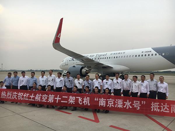 """红土航空""""南京溧水号""""飞抵禄口机场,以区县冠名全国首例"""