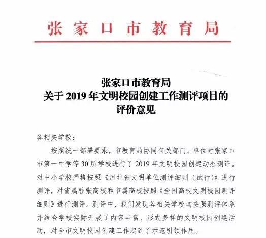 "<b>市教育局""点赞""张家口市职教中心2019年文明校园创建工作</b>"