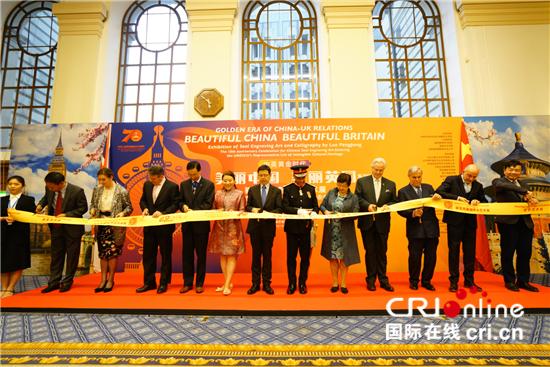 """""""美丽中国 美丽英国 — 中英黄金时代""""中国艺术展系列活动在伦敦揭幕"""