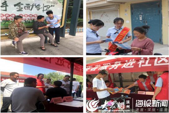 邮储银行滨州市分行组织社区宣传队展开金融知识宣教