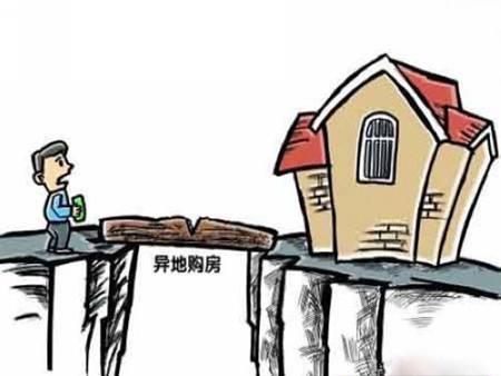 <b>99%的人不知道!异地买房时该注意什么呢</b>