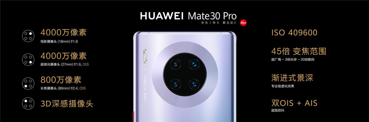 华为 Mate 30 系列国内发布,售价 3999 元起,还有众多新品_发布会