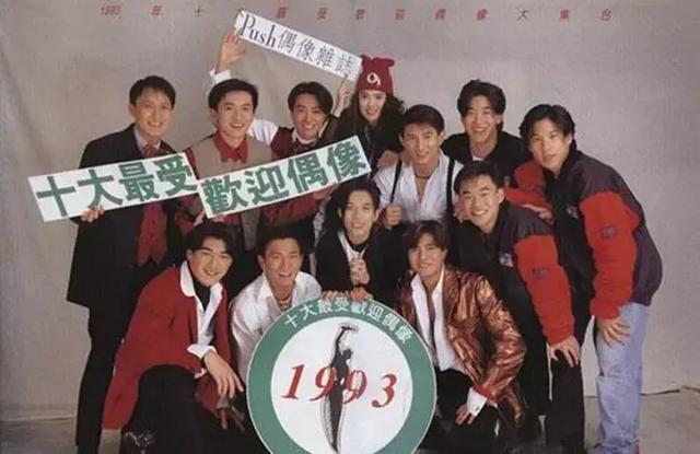 22年前的十大偶像:百万票选出刘德华六届第一,至今还有人单身