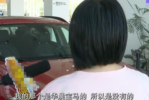 20万买华晨宝马,竟是4S店展车,经理:我们没有必要告知消费者