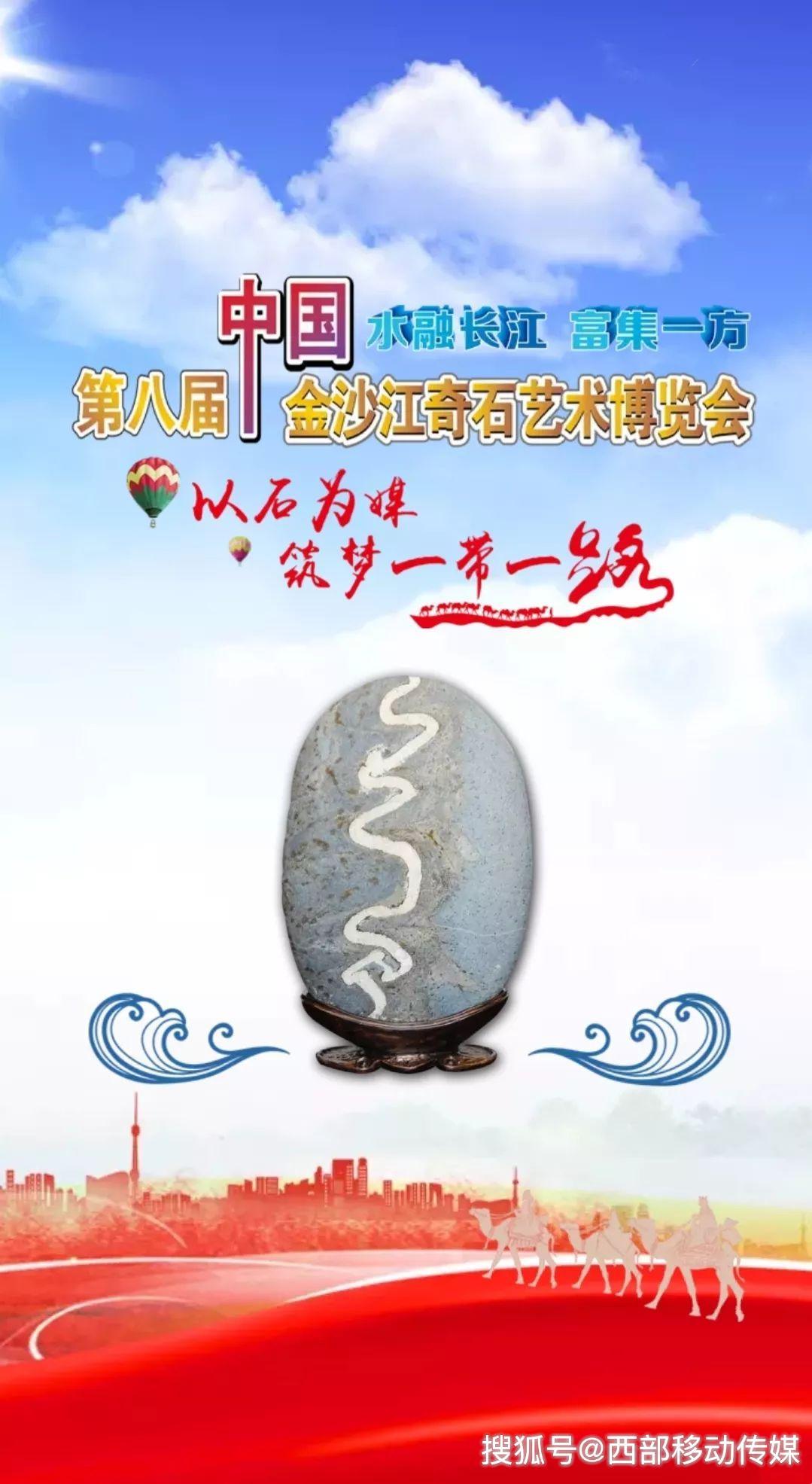 定啦!第八届中国金沙江奇石艺术博览会将于2019年9月28日开幕