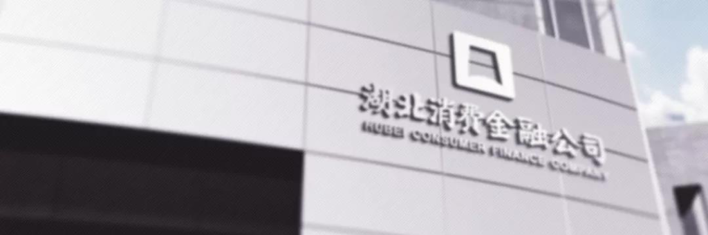 玖富数科集团携手湖北消金,共建数字普惠金融生态经济体!