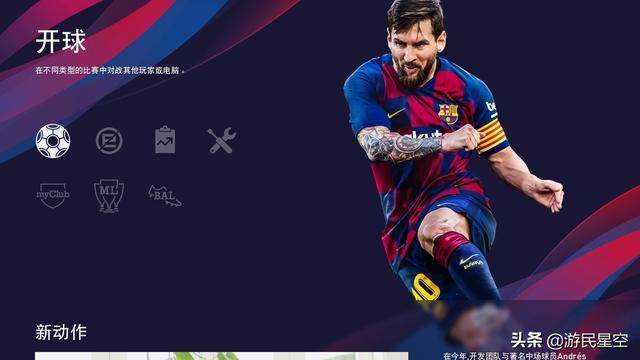 《实况足球2020》游民评测8.2分进攻胜过一切