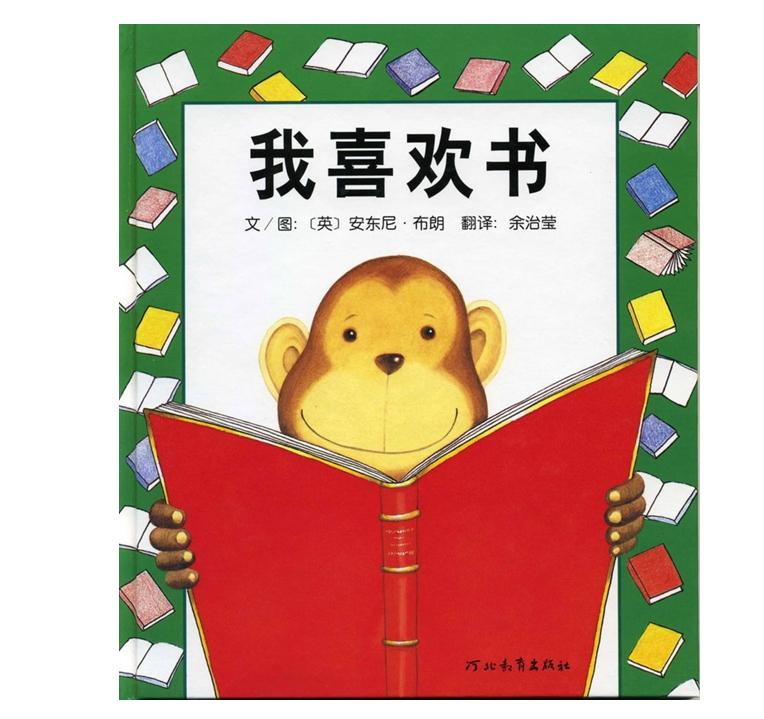 我喜欢书_卡梅拉童书借阅馆推荐