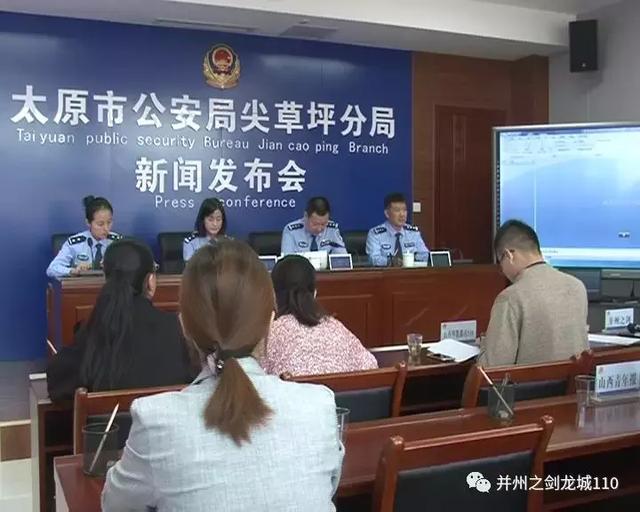 市公安局召开新闻发布会 通报尖草坪分局破获三起网络犯罪案件