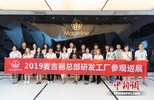 打造国际高端护肤品牌 麦吉丽研发工厂首次对媒体开放