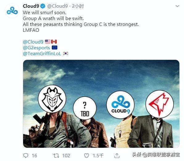 LOL世界赛两大同盟已出炉?C9:C组最强言论惹人发笑