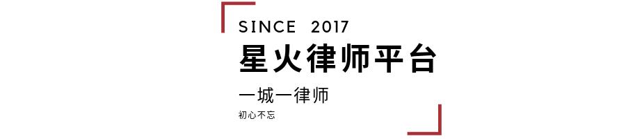 热烈欢迎邢台孟云侠律师、松原王海洋律师入驻星火律师平台
