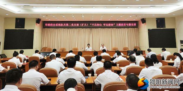刘事青到市政府办系统机关第二党支部上专题党课