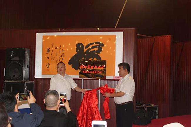 河北省榜书协会书画艺术交流中心在士林临港产业园揭牌