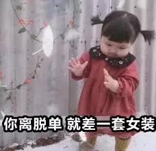 女装大佬:撩晕无数直男的糙妹子 网络流行语 热图46