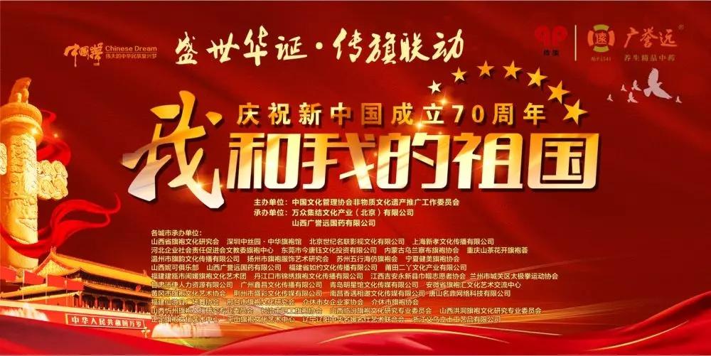 盛世70华诞 传旗70城市联动 共同唱响 《我和我的祖国》