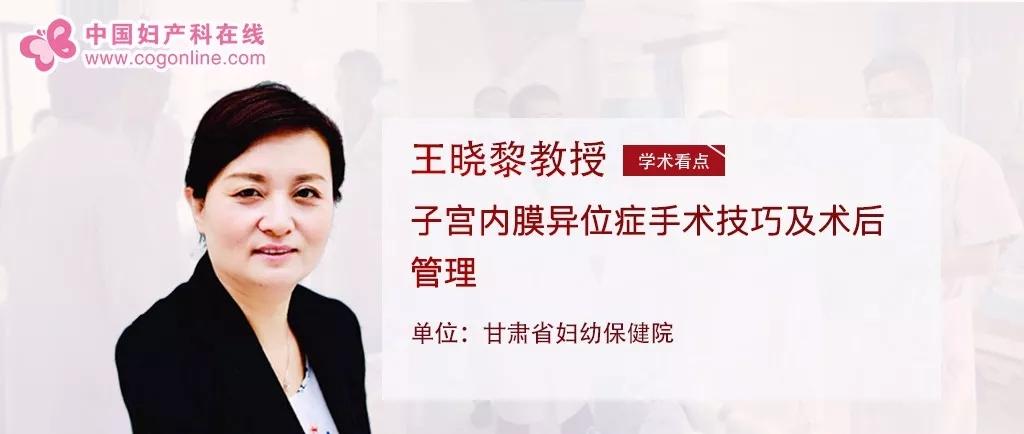 王晓黎教授:子宫内膜异位症手术技巧及术后管理