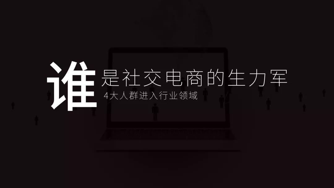 社交电商社交电商让生活更精致 黄寿仙女士于《网易态度公开课》