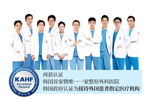 JK整形外科医院再获韩国接待外国患者指定医疗机构认证