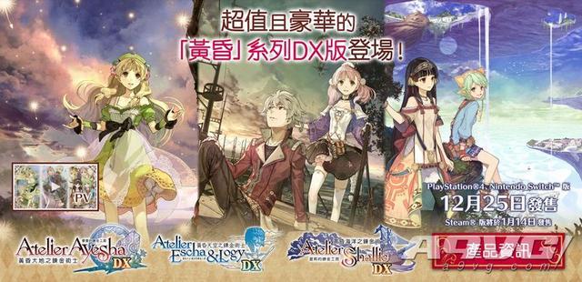 《工作室》系列黄昏三部曲公布中文版发售日期仅推出下载版