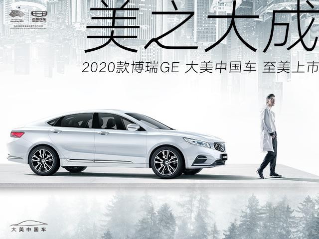 大美中国车 2020款博瑞GE至美上市