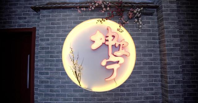 坤安宁中医馆——传承千年中医文化 坚守匠人匠心精神