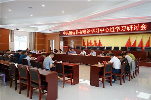 贵州镇远县委理论学习中心组学习研讨会召开