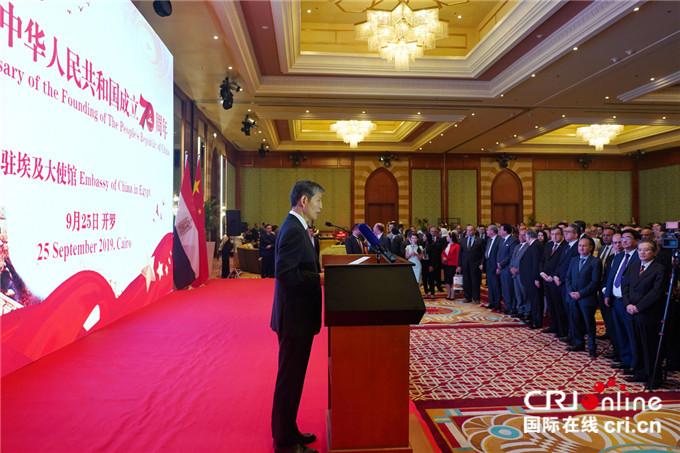 中国驻埃及大使馆举办国庆70周年招待会