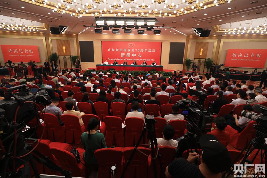 庆祝新中国成立70周年活动新闻中心举办第二场新闻发布会
