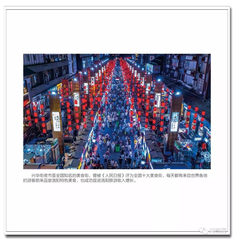 洛阳2030年经济总量_洛阳2030规划图